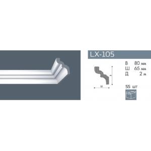 Плинтус потолочный NMC LX-105 (C)