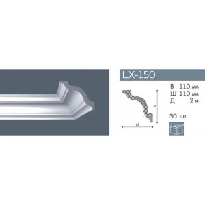 Плинтус потолочный NMC LX-150 (A)