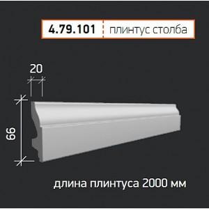 Плинтус Столб балюстрады 4.79.101