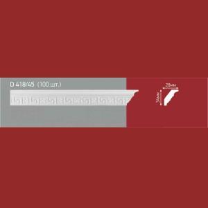 Плинтус потолочный полистиролD418-45 (100)