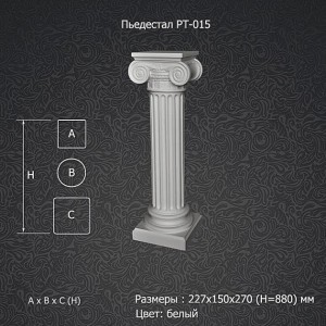 Пьедестал PT-015